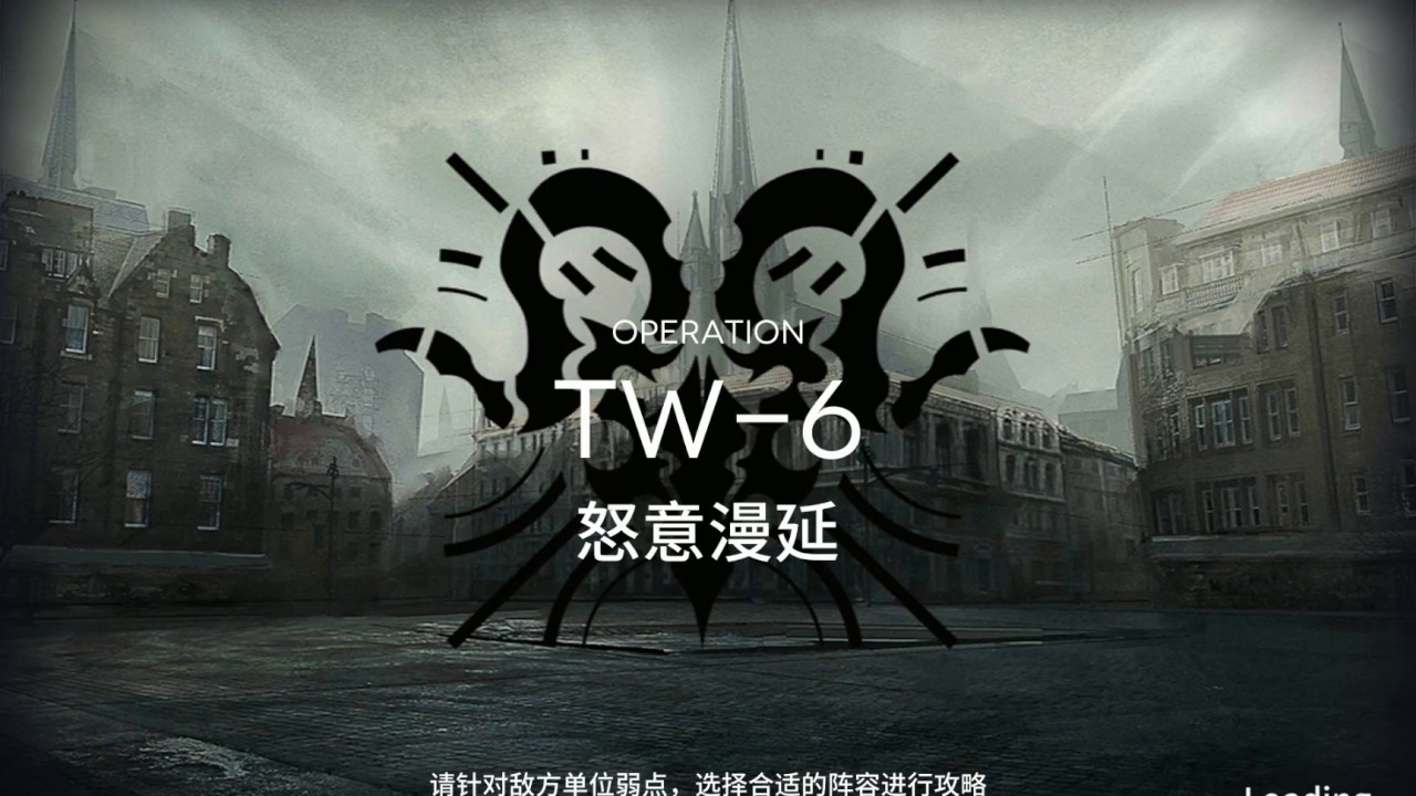[명일방주CN] 월루몬드의 황혼 TW-6 지정미션 클리어 영상