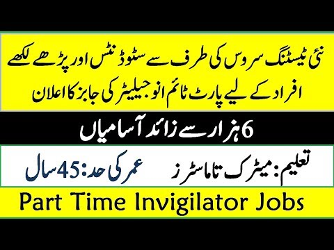 ITS Invigilator Jobs 2019 | Ideal Testing Service (ITS) Part Time Jobs For Students In All Pakistan