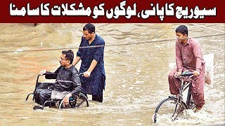 Heavy rainfall exposes poor sewerage system | 24 Ghantay | 21 January 2019 | Express News