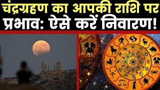Chandra Grahan, Lunar Eclipse 2020 Effects on Zodiac Sign: आपकी राशि पर चंद्रग्रहण का प्रभाव, निवारण