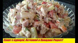 Салат с Курицей, Ветчиной и Овощами Рецепт!Праздничный Салат Рецепт!Новогодний Салат Рецепт/Salad!