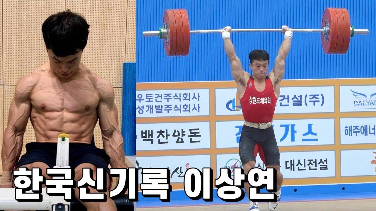 역도대회 중 한국신기록 수립! -67kg급 남자부 경기