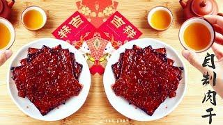 自制猪肉干/肉脯︱Pork Jerky Recipe [Eng Sub]