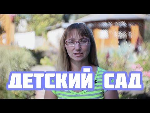 Детские сады, кружки, секции, школы в Москве и в Московской области