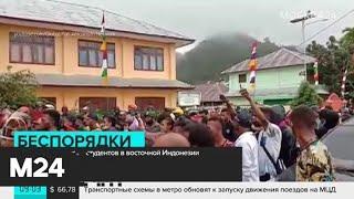 Другие новости России и мира за 21 августа - Москва 24