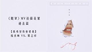 楊丞琳《觀眾》MV花絮 〜過去篇【 我希望你會愛我】楊丞琳 VS.羅志祥