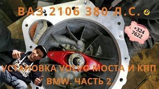 """ВАЗ 2106 """"Желтый шершень!"""" TURBO 380 л.с. Установка моста VOLVO 240 и КПП BMW ZF310\320. Часть 2."""
