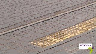 В Одессе выложили тактильную плитку, ведущую слабовидящего человека под трамвай