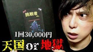 【遊戯王】爆アドor爆死!!1回30,000円の大博打に15万円分挑戦してみた!!!!