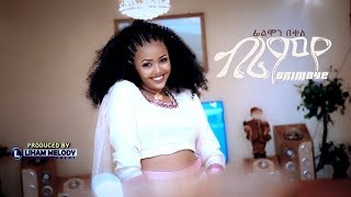 Filimon Bekele - Brimoye /ብሪሞየ/ New Ethiopian Tigrigna Music 2018 (Official Video)