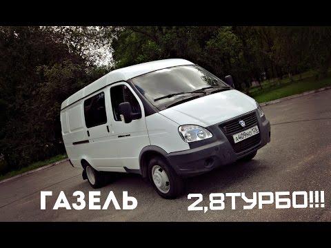 ГАЗ ГАЗель 2,8 Турбо!Это Трэш:)