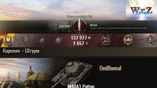 M48A1 Patton  11к+  Карелия – Штурм World of Tanks 0 9 13 WОT
