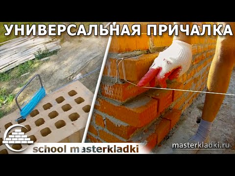 Универсальная скоба-причалка - [schoolmasterkladki]