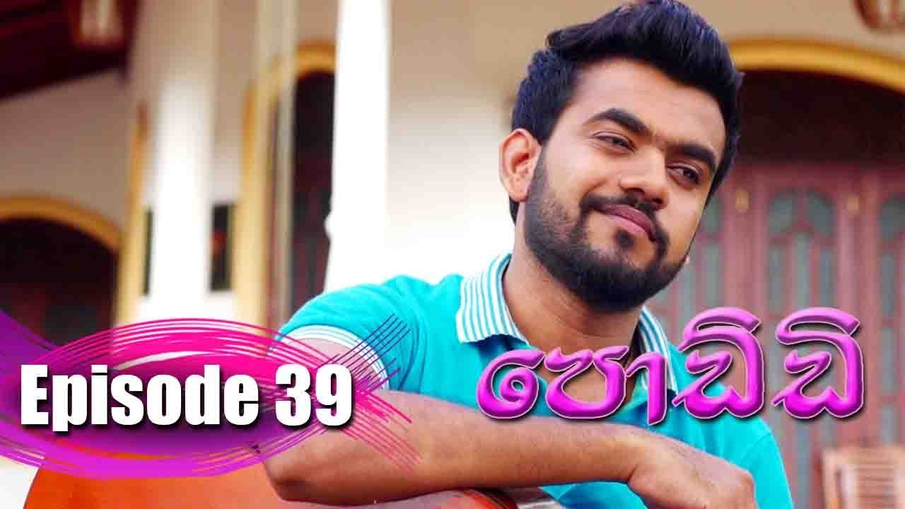 Poddi Sinhala Teledrama - Episode 39 - 10th September 2019