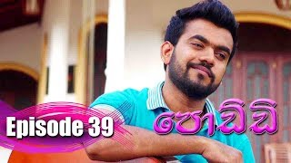 Poddi - පොඩ්ඩි | Episode 39 | 10 - 09 - 2019 | Siyatha TV Thumbnail