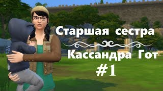 [The sims 4] Челлендж Cтаршая Cестра #1. Кассандра Гот. TS4 Big Sister Challenge - Easy Labs