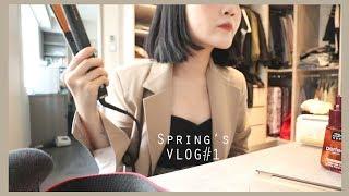 春宅生活Vlog#1 做家事/亂煮午餐/開箱韓國離子夾/but.喜餅