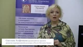 Отзыв по обучению коучингу Светлана Агафонцева, руководитель (Волго-Вятский банк Сбербанка России)
