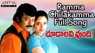 Ramma Chilakamma Full Song || Choodalani Undi Movie || Chiranjeevi, Soundarya