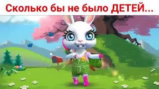 Самый МЛАДШИЙ - это МУЖ!! ))  Zoobe Зайка бесплатно.