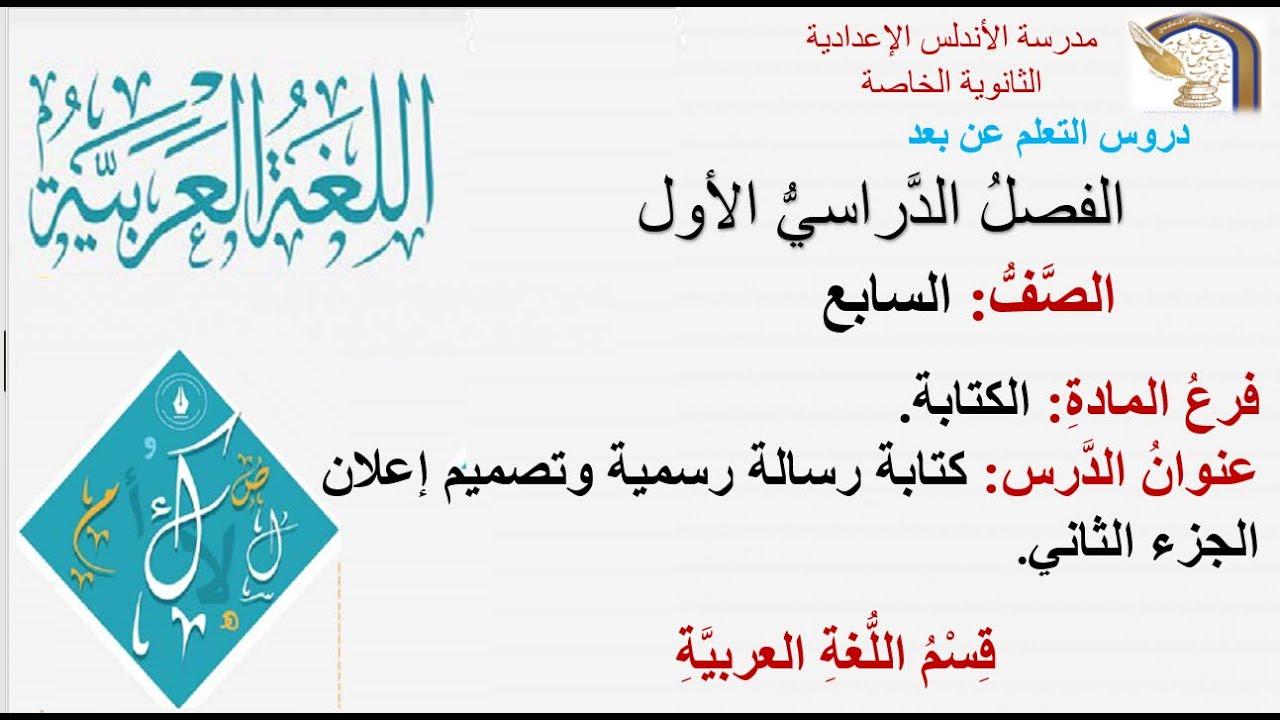 الصف السابع اللغة العربية الكتابة كتابة إعلان Youtube