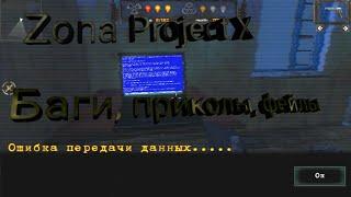 ZONA project X Баги приколы фейлы