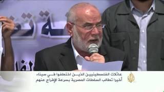 عائلات فلسطينية تطالب مصر بالإفراج عن أبنائهم