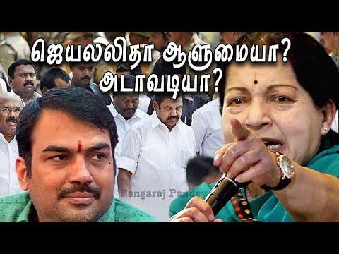 ஜெயலலிதா ஆளுமையா? அடாவடியா? And ஆரியம் Vs திராவிடம்...l Rangaraj Pandey on Jayalalithaa...