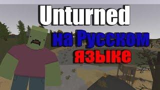 Unturned на русском (Как установить русификатор)