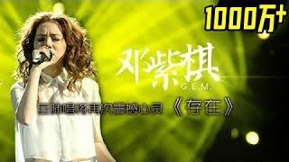 我是歌手-第二季-第2期-邓紫棋《存在》gem tang-【湖南卫视官方版1080P】20140110