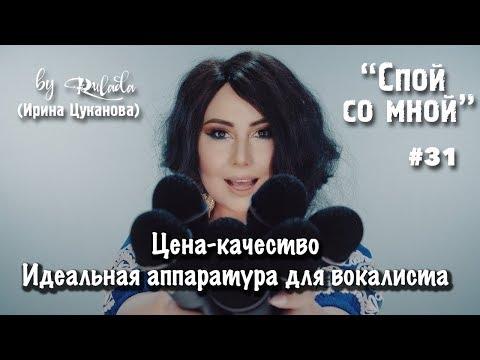Спой со мной 31 | Идеальная аппаратура для вокалиста |RULADA (Ирина Цуканова)