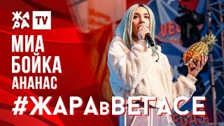 Download МИА БОЙКА - Ананас /// ЖАРА В ВЕГАСЕ 24.11.19 Mp3 and Videos