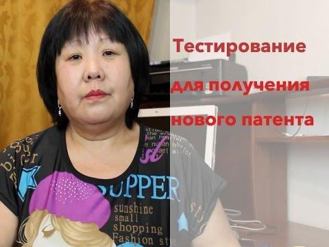 ТЕСТИРОВАНИЕ для ПОЛУЧЕНИЯ Нового ПАТЕНТА|SvetlanaShin