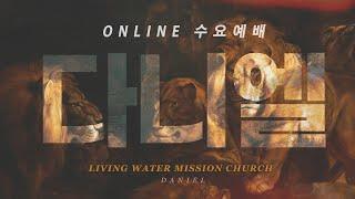 [온라인 수요예배] 다니엘 1:1-21 안동주 목사- …