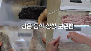 내돈내산 진공포장기|음식재료보관법|밀봉기|푸드메이트|리…
