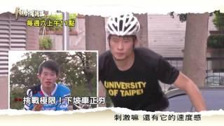 1031華視新聞雜誌預告-挑戰極限!下坡車正夯