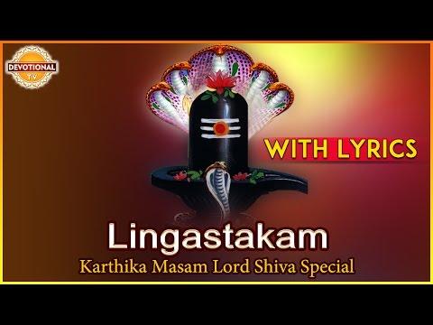 Lingashtakam || Lord Shiva Special Slokas || Sanskrit Slokas And Mantras || Devotional TV
