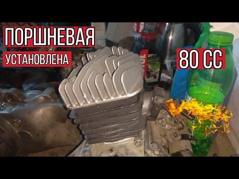УСТАНОВИЛ ПОРШНЕВУЮ 80 cc на СКУТЕР ХОНДА ДИО 27!!!