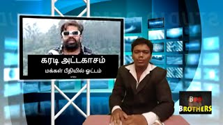 TR comedy FUN TV News | Tamil Spoof Video | chennai bad brothers