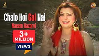 Chalo Koi Gal Nai | Naeem Hazara | Full HD Video | Tang Takoor