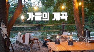 [캠핑] 여름보다 더 좋은 가을의 계곡에서/가을맞이 몸…