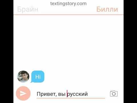 Переписка Брайна и Билли Айлиш