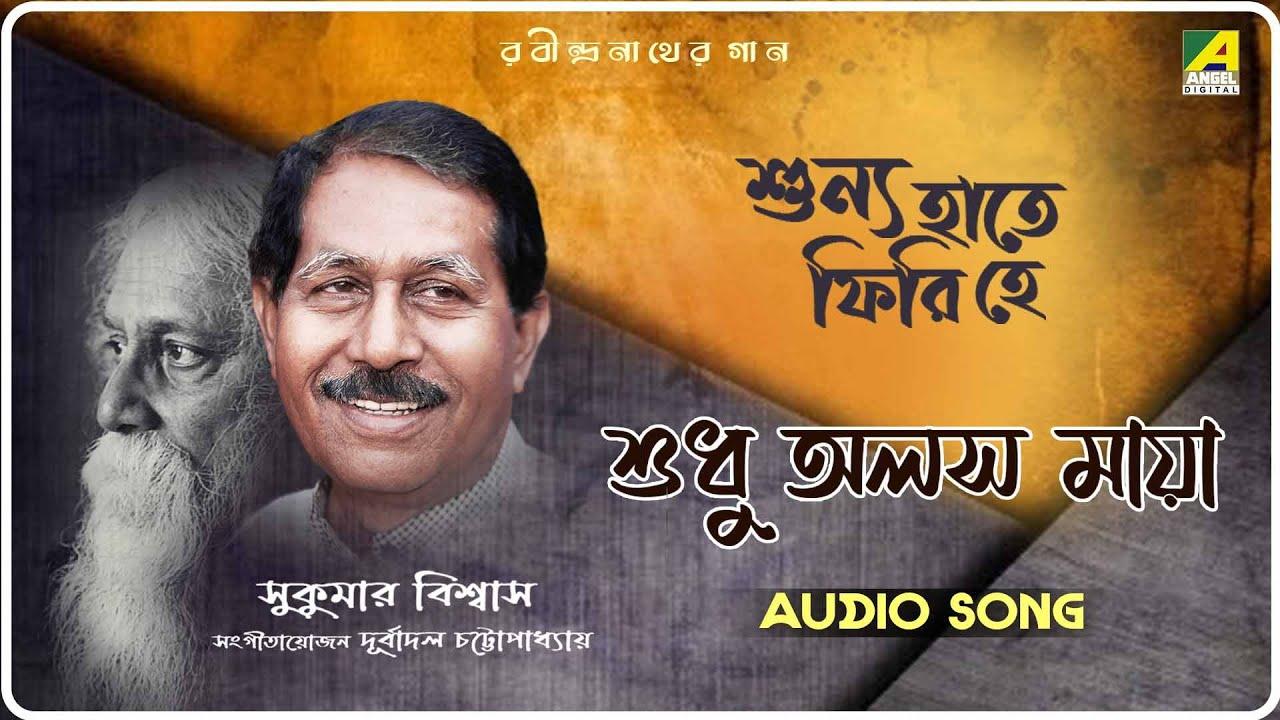 E Sudhu Alas Maya   Shunyo Hate Phiri He   Rabindra Sangeet Audio Song   Sukumar Biswas