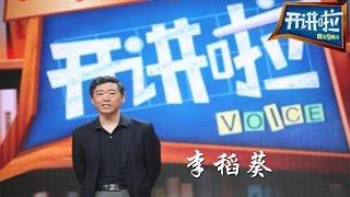 李稻葵:经济人生消灭选择【开讲啦  20150815】