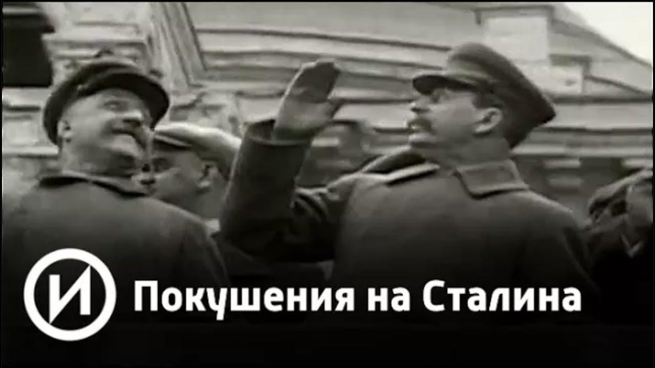 СМОТРИМ! Покушения на Сталина @История