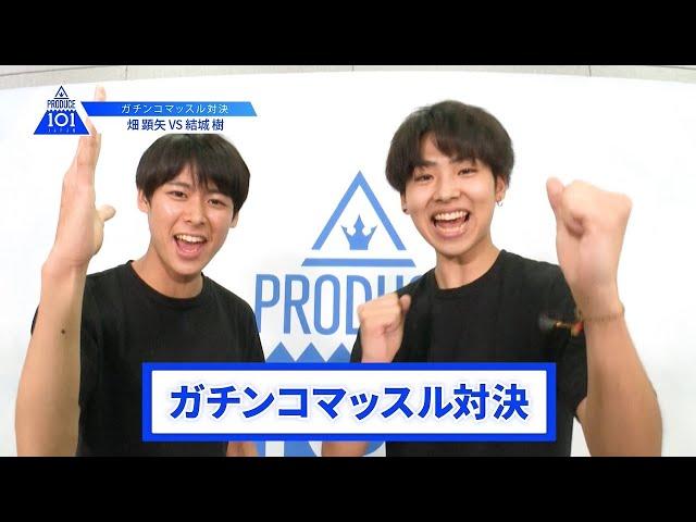 【畑 顕矢VS結城 樹】lガチンコマッスルバトルlPRODUCE 101 JAPAN