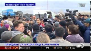Б.Сагинтаев посетил пострадавшие от паводков районы Карагандинской области(, 2015-04-16T16:53:11.000Z)
