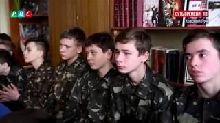 Уроки мужества, посвященные 100-летию создания Красной Армии, в городе Красный Луч (ЛНР)