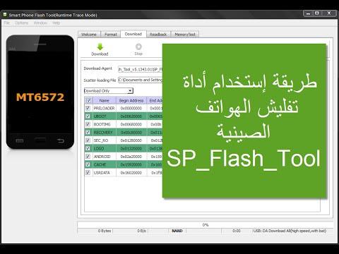 sp flash tool تحميل برنامج