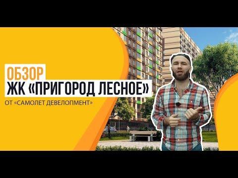 Обзор ЖК «Пригород Лесное» от застройщика «Самолет Девелопмент»